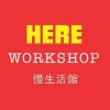 Here Workshop 慢生活館