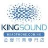 Kingsound Audio 金聲耳筒專門店